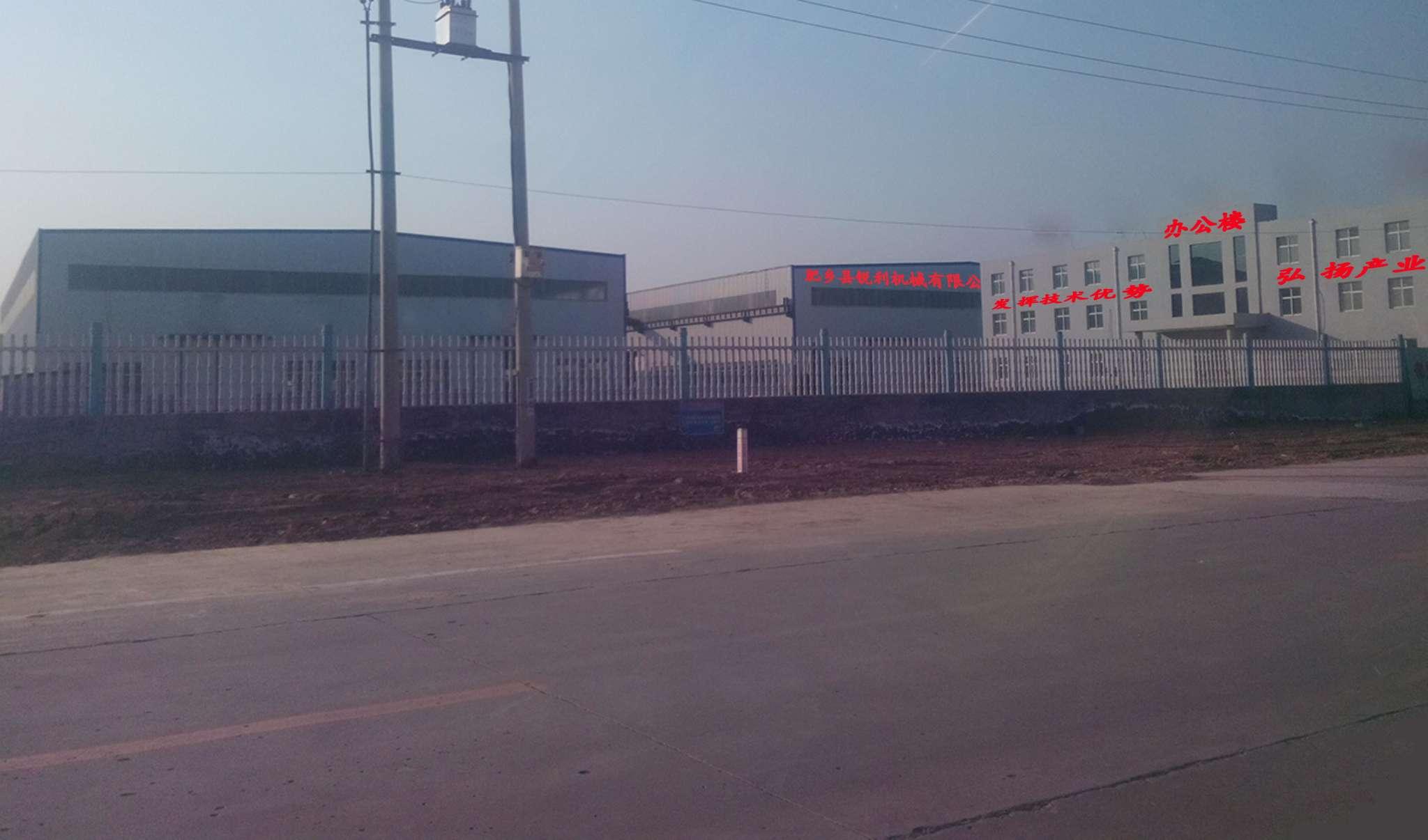 肥鄉縣銳利機械有限公司