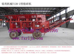 銳利T120-2型